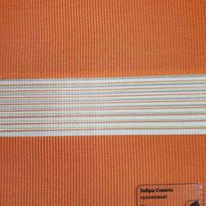 Соната помаранчева, 280 см