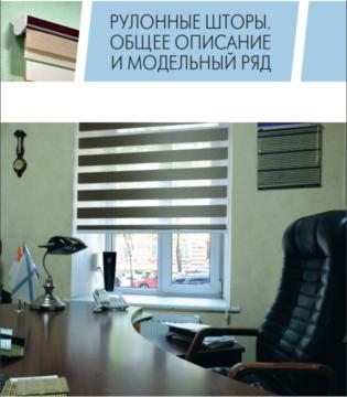 техническая документация по рулонным шторам