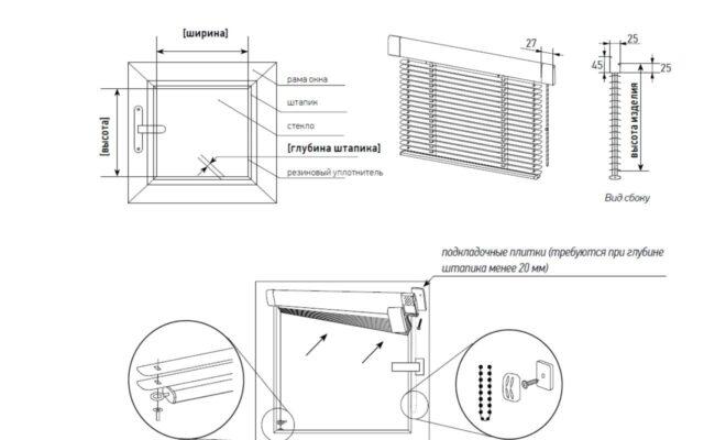 техническая документация по вертикальным жалюзи ISOTRA