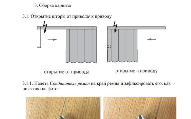 техническая документация по сборке шторных карнизов
