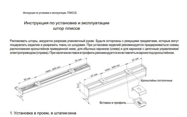 техническая документация по установке и эксплуатации плиссе