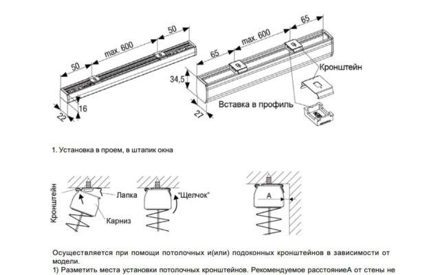 техническая документация по установке плиссе