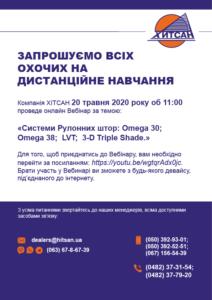 Онлайн вебінар по рулонних штор lvt і omega