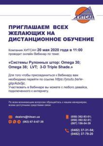 Онлайн вебинар по рулонным шторам lvt и omega