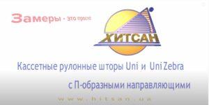 вимір рулонних штор системи uni c П-образним профілем