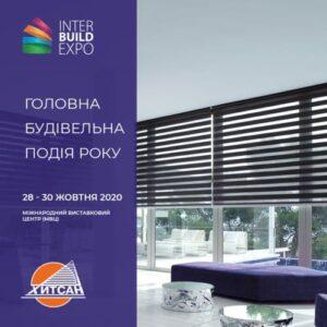Хітсан на InterBuildExpo 2020