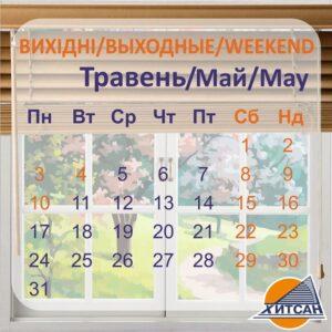 график работы в майские праздники 2021